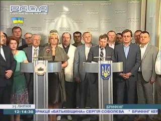 Батьківщина: злочинный план Путина 25 07 2014