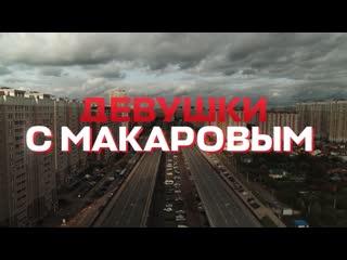 """ПРЕМЬЕРА! Сериал """"Девушки с Макаровым""""  в марте на ТНТ"""
