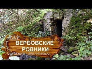 Вербовские родники. Старый водовод. Русский лес. Капище. Древние славяне.Где раньше брали воду