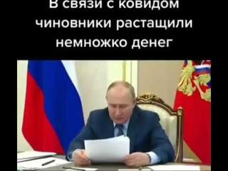 """Путин Вор! """"Деньги эти немножко растащили"""". Но не переживайте, всего-то 10% украли."""