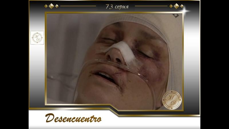 Разлученные 73 серия Desencuentro capitulo 73