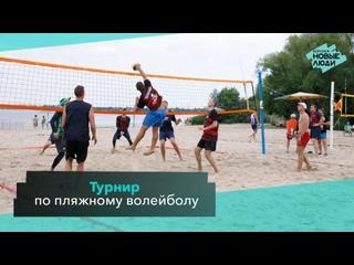 Волейбольный турнир в Воронеже