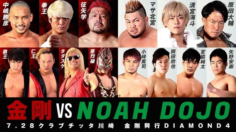 Pro Wrestling NOAH Kongo Produce DIAMOND 4 Kongo vs NOAH Dojo 2021 07 28
