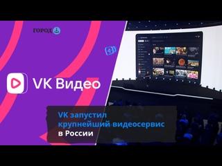 В России запустили крупнейший видеосервис VK Видео