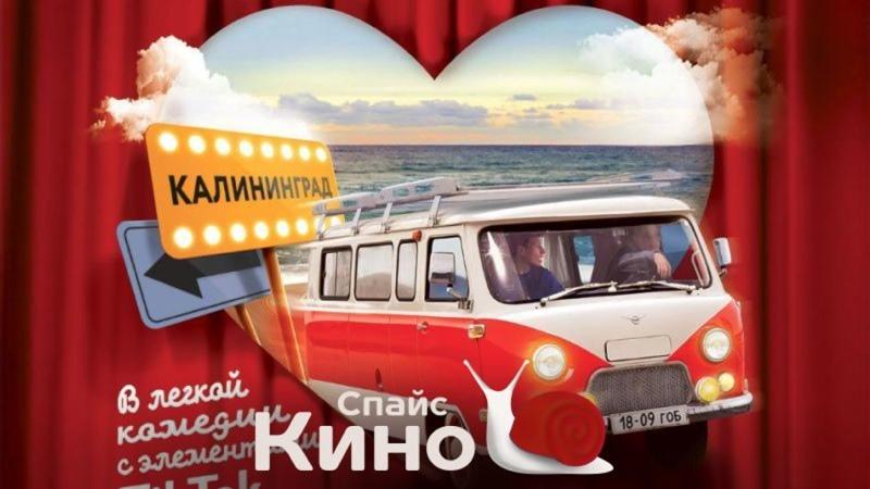 Сердце и как им пользоваться 2021 Россия комедия приключения смотреть фильм кино трейлер онлайн КиноСпайс HD