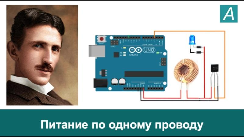ArduBlock Передача энергии по одному проводу на Arduino