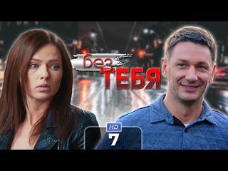 Бeз тe6я / 2021 (мелодрама, детектив). 7 серия из 16 HD