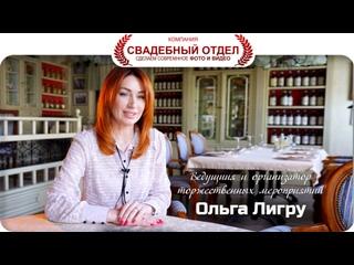 Ольга Лигру Ведущая и организатор торжественных мероприятий