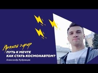 """""""Путь к мечте - как стать космонавтом?"""". Онлайн беседа с Александром Кудрявцевым."""