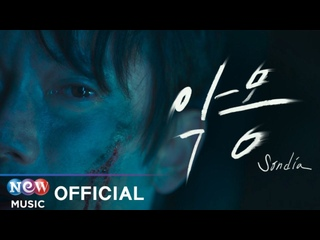 [MV] Sondia - Nightmare [The Devil Judge OST Part.2]