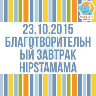 #hipstamama_breakfast_vrn