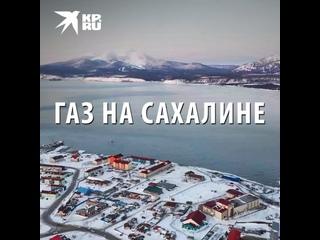 Газ на Сахалине