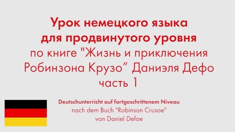 Урок немецкого языка для продвинутого уровня по книге Жизнь и приключения Робинзона Крузо Даниэля Дефо Часть 1