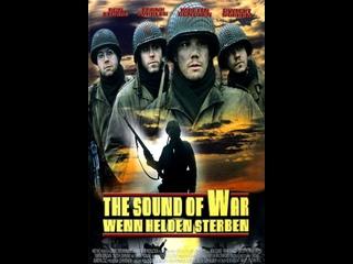 Когда молчат фанфары (1998) «When Trumpets Fade» - Трейлер (Trailer)