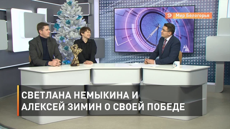 Светлана Немыкина и Алексей Зимин о своей победе