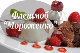 "Флешмоб ""Мороженко"""