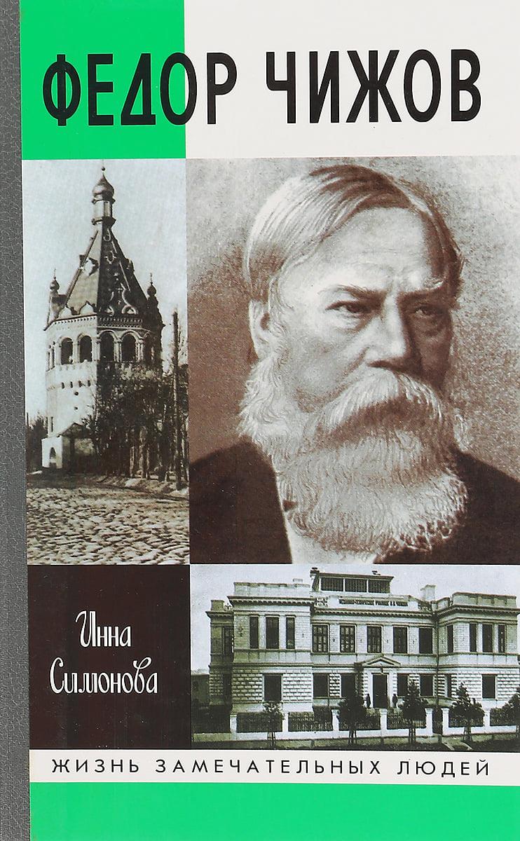 210 лет со дня рождения Федора Васильевича Чижова, изображение №7