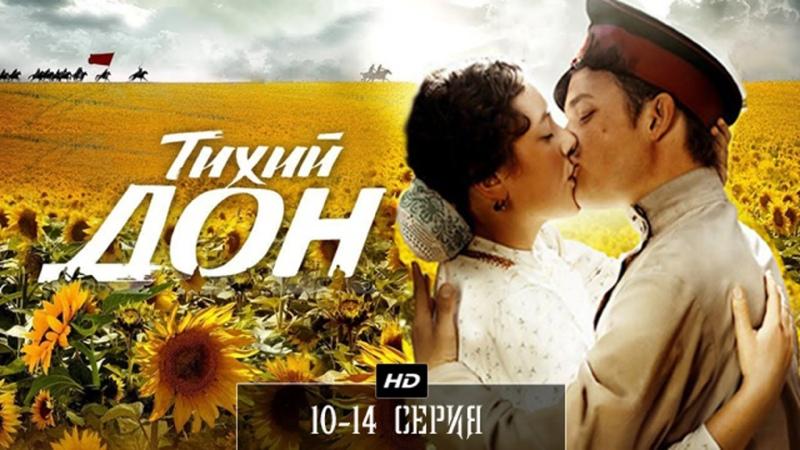 Тихий Дон 10 14 серия 2015