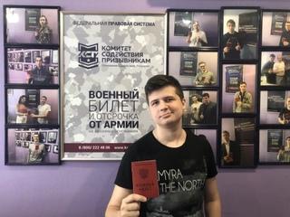Военный Билет с КСП. Клиент Виктор А. Комитет Содействия Призывникам.