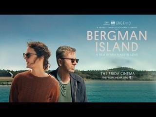 ОСТРОВ БЕРГМАНА (2021) BERGMAN ISLAND