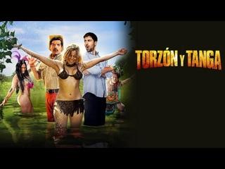 ТОРСОН И ТАНГА(МОЯ ОЧАРОВАТЕЛЬНАЯ ДИКАРКА) (2017) TORZÓN Y TANGA(MI ADORABLE SALVAJE)