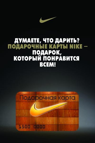 Найк Интернет Магазин Сертификат Подарочный