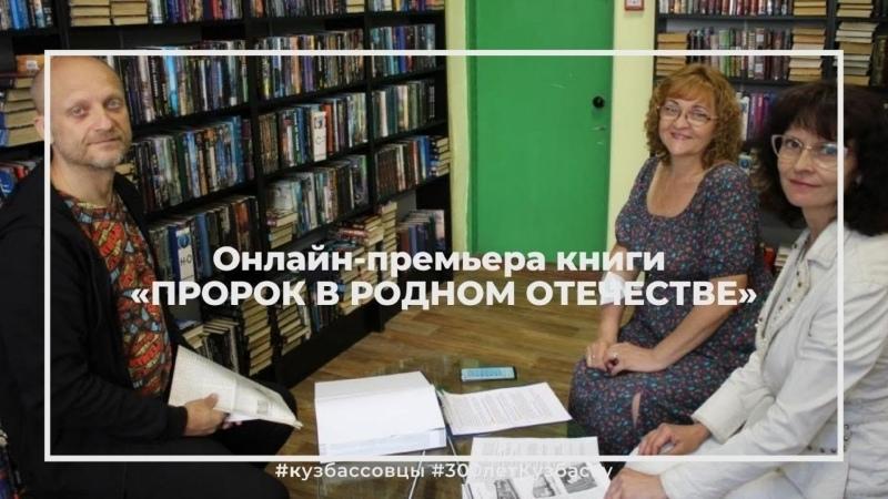 Онлайн премьера книги Сергея Ермакова