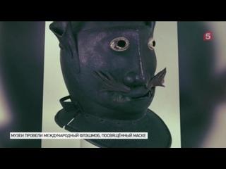 Масочный флешмоб захватил петербургские музеи— видео Новост