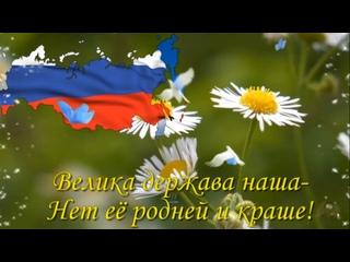 Поздравление музыкальное на День России 12 июня