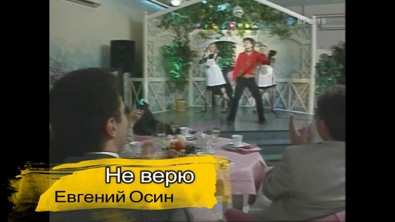 Евгений Осин Не верю ♥♫♥ 1080p ✔