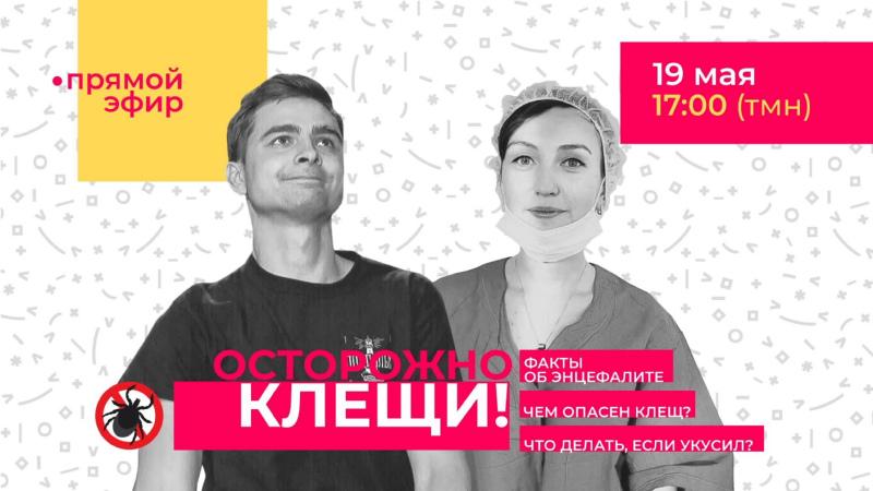 ОСТОРОЖНО КЛЕЩИ! Online-разговор с Александрой Малыгиной