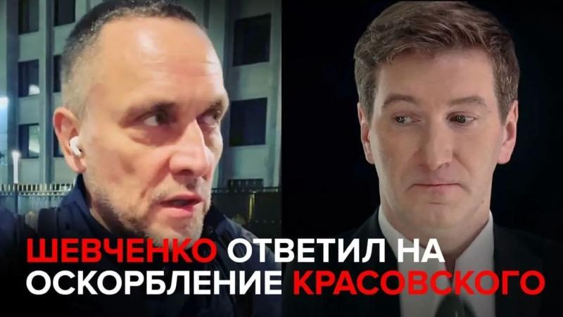 Шевченко ответил на оскорбление Красовского Максим Шевченко