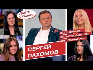 Развитие ЖКХ, защита дольщиков и помощь с переселением из ветхого жилья  Сергей Пахомов