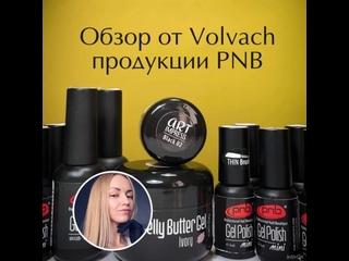 Обзор продукции PNB от nail блогера @nadzeya_volvach
