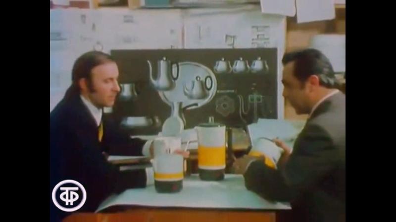 Какие бытовые приборы есть у вас дома, фрагмент передачи Содружество 20 марта 1976 года.