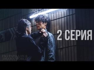 Papillon & Drama World : The Beginning | Л.У.К.А: Начало - 2/12 (рус.саб)