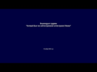 Видеоаудит группы Lorem Ipsum