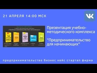 """Презентация учебно-методического комплекса """"Предпринимательство для начинающих"""""""