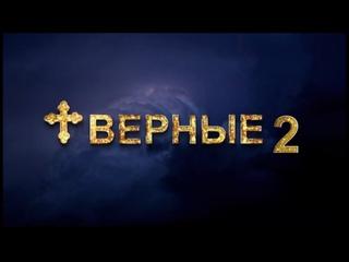 ВЕРНЫЕ 2: Катериновка. Исцеление после захвата (Валерия Веденьева, 2021)