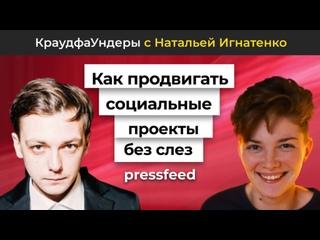 Как продвигать социальные проекты без слёз  КраудфаУндеры с Наталией Игнатенко