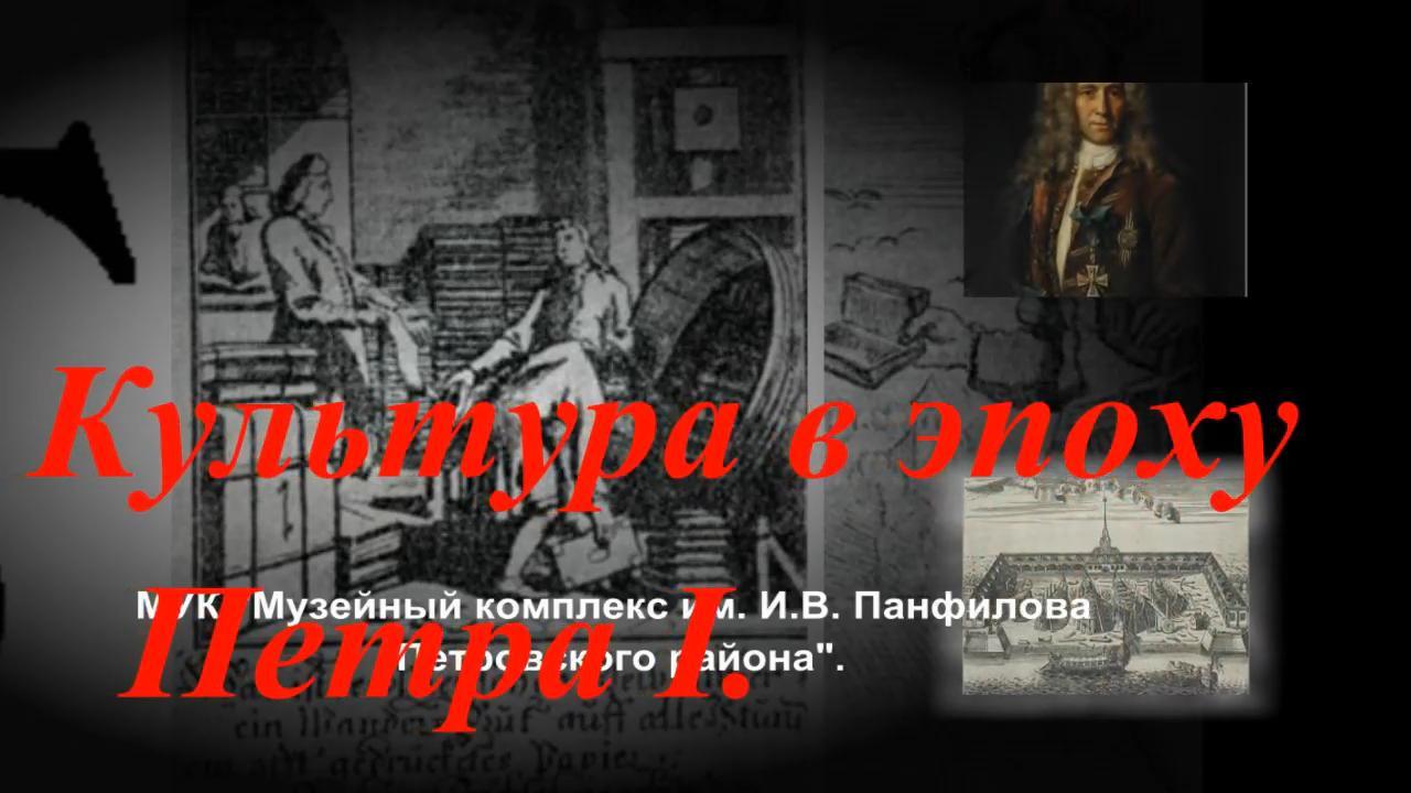 Музейный комплекс Петровска подготовил видеопрезентацию «Петровская эпоха в истории русской культуры»