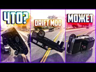 Вот что может Drift Mod)😂