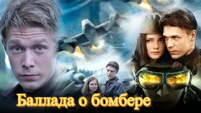 Сериал Баллада о бомбере Все Серии