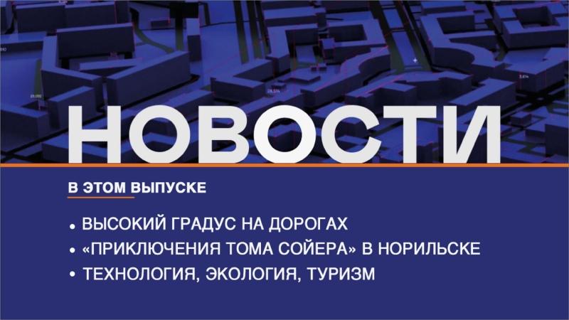 05 10 21 Новости Северного города Градус аварийности Помощь не нужна Об экологии и технологиях