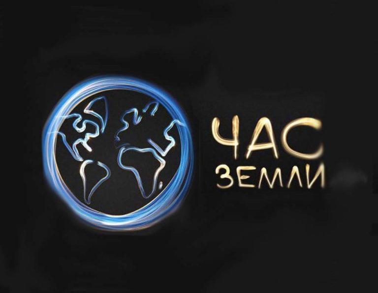 Жителей Таганрога призывают присоединиться к акции «Час Земли»