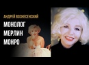 "Андрей Вознесенский ""Монолог Мерлин Монро"""