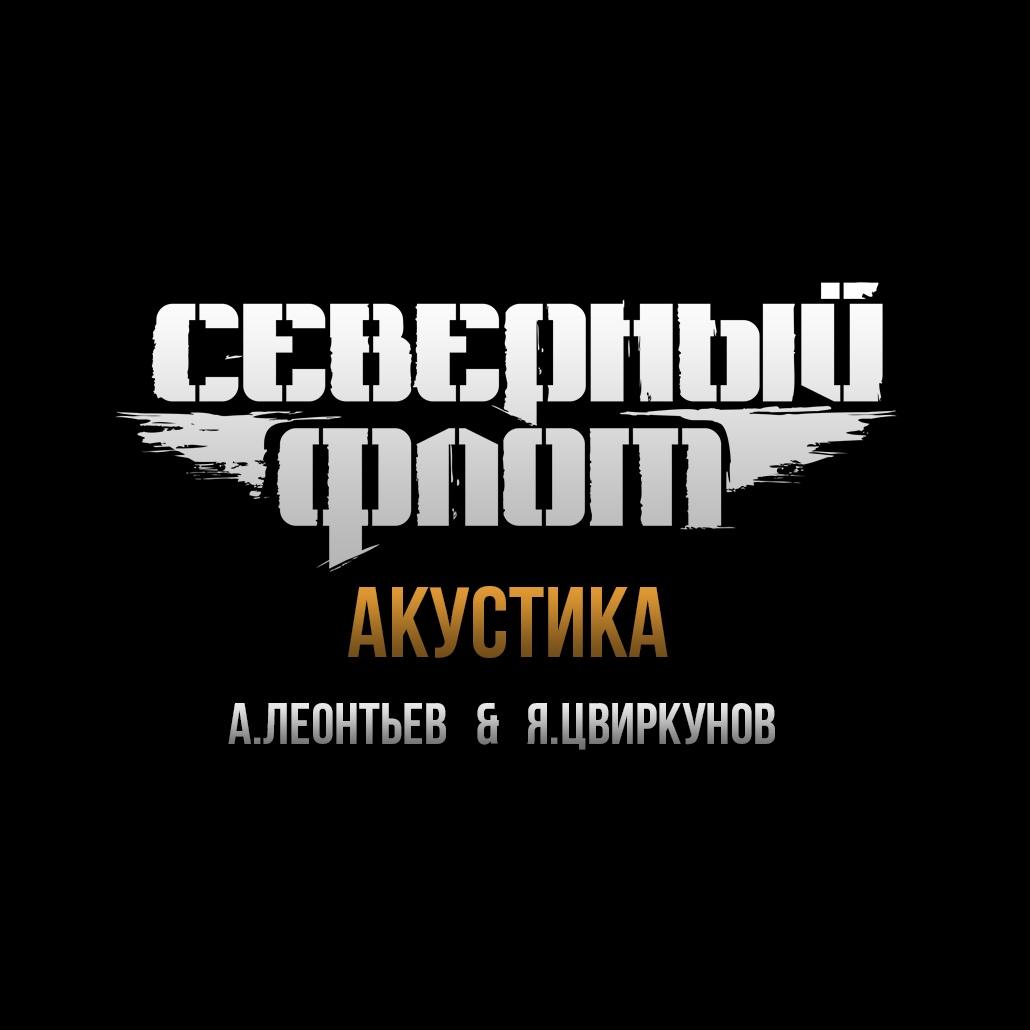 Афиша Волгоград 1.12 - СЕВЕРНЫЙ ФЛОТ (акустика) / ВОЛГОГРАД