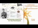 Онлайн-встреча Пётр Денисович Пономарёв и Великая Отечественная война