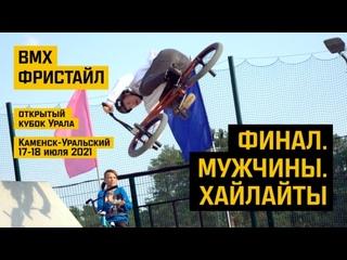 Открытый кубок Урала по BMX-фристайлу. Хайлайты финальных заездов. Каменск-Уральский