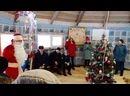 А вот и Дед Мороз пришёл! Хороводы, танцы, веселье